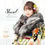 ショール SAGA FOX 灰 グレー シルバー フォックス サガ 毛皮 ファー 襟巻き 成人式 振袖用 ドレス用 和洋兼用 日本製 送料無料