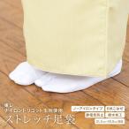 足袋 白 ストレッチ足袋 クッション底 静電防止 撥水加工 5枚こはぜ 小さいサイズ 大きいサイズ 着付け小物