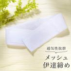 女性和服, Kimono - 簡単装着 メッシュ伊達締め マジックベルト 白 ホワイト 長尺 大きいサイズ 着付け小物 和装小物 着付け小物