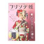 カタログ フリソデ姫 KIMONO姫 ムック 本 ブック 「岡重」バッグ付録 和雑貨 振袖 着物 成人式 結婚式