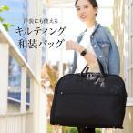和装バッグ 黒 ブラック キルティング 2way 大型 大容量 機能的 収納力 着付けバッグ 着物バッグ 衣裳バッグ 着物かばん ソフトケース 洋和装兼用