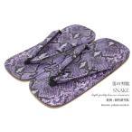 雪駄 男性 メンズ 蛇柄 紫 パープル M・Lサイズ