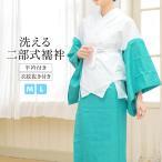 二部式長襦袢 青緑 ブルーグリーン 七宝 仕立て上がり 半衿付 衣紋ぬき付 半襦袢 裾除 小紋 和装小物 洗える長襦袢 着付け小物