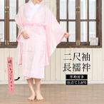 二尺袖襦袢 洗える 柄 女性用 桜色 桃色 ピンク 花柄 無双袖 半着 和装小物 長襦袢 卒業式 仕立て上がり