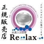 Yahoo!創美健水素SPA Re・lax