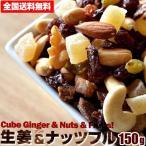 しっとり食感ピーナッツと生姜&ナッツフル150g×3袋 ドライフルーツに生姜をミックス アクセントにアーモンドやクルミやカシューナッツも 送料無料