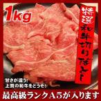 牛肉 特選和牛切り落とし 必ず最高級ランクA5が入ります 1kg 和牛こま肉 精肉屋直送 送料無料