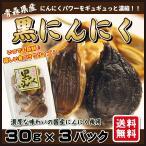 ポイント消化 黒にんにく 熟成 青森県産  30g 3パック入り 国産 お試し 送料無料 セール