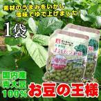 おつまみ 青大豆100% 国内産 お豆の王様 160g×1袋 味付ボイル済み 送料無料