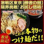 つけ麺 東京高円寺 麺処 田ぶし つけ麺 9食入り これが本物のつけ麺だ 北海道沖縄離島は追加送料1500円がかかります ラーメン グルメ