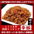 麺処 田ぶし 辛豚 こくうま辛 つけ麺が、更に美味しくなること間違いなし!刺激トッピングにも♪ ※北海道沖縄離島は追加送料650円がかかります