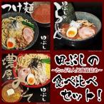 田ぶしの食べ比べセット 合計9食入り 送料無料 北海道・沖縄・一部離島等は別途送料650円がかかります