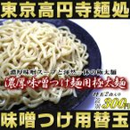 Yahoo!総合食品通販替玉 味噌つけ麺と同梱専用 濃厚味噌つけ麺用 替玉 極太麺(2玉入)