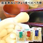 おつまみ 熟成らっきょう食べ比べ3種 宮崎県都城産使用 熟成甘らっきょう2袋 熟成ピリ辛らっきょう1袋 熟成塩らっきょう1袋 合計4袋入 送料無料 漬物 ご飯のお供