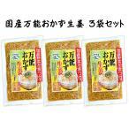 国産おかず生姜 万能おかず生姜 3袋入 送料無料 漬物 おつまみ 珍味 ご飯のお供 ポイント消化