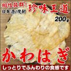 沙猛鱼 - かわはぎ ふんわりロール 200g おつまみ 珍味 全国送料無料