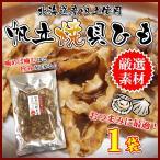 Yahoo Shopping - 特価断行 お届けが早くなりました 北海道産 帆立焼貝ひも 甘辛味付け 68g×1袋 おつまみ 魚介 珍味 全国送料無料 セール 食品