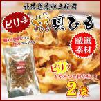 北海道産 ピリ辛帆立焼貝ひも ピリ辛味付け 68g×2袋 おつまみ 珍味 全国送料無料