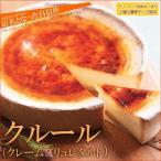 濃厚クリーミーなのに後味すっきり♪ クルール クレームブリュレタルト チーズタルト 送料無料 スイーツ 食品