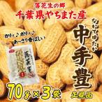 落花生 やちまた産 八街 殻付き 中手豊 なかてゆたか 70g×3袋 正規品 千葉 ピーナッツ 全国送料無料
