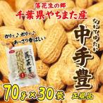 落花生 やちまた産 八街 殻付き 中手豊 なかてゆたか 70g×30袋 正規品 千葉 ピーナッツ 送料無料