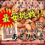 ポイント消化 落花生 殻ナシ あとひき豆 味付 千葉産 60g×1袋 ナッツ 訳あり わけあり 送料無料 お試し メール便 セール グルメ