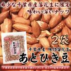 ただ今お買得 殻ナシ あとひき豆 味付落花生 千葉産 60g×2袋 ピーナッツ 全国送料無料