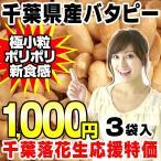 バタピー 殻ナシ やみつき豆 味付落花生 千葉産 60g×3袋 ピーナッツ 全国送料無料
