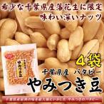 バタピー 殻ナシ やみつき豆 味付落花生 千葉産 60g×4袋 ピーナッツ 全国送料無料