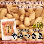 ただ今お買得 バタピー 殻ナシ やみつき豆 味付落花生 千葉産 60g×4袋 ピーナッツ 全国送料無料 小粒でポリポリ ナッツ