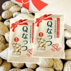 Qなっつ 累計250,000袋突破 令和元年 千葉県やちまた産 新豆 落花生 殻付き 100g×2袋 送料無料 キューナッツ Qナッツ 八街