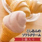 アイスクリーム ソフトクリーム こしあんのソフトクリーム 3個入り 有名 高級 和菓子屋 老舗 駿河屋 総本店