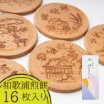 せんべい 煎餅 詰め合わせ 和歌浦煎餅 16枚入 有名 高級 和菓子屋 老舗 駿河屋 総本店