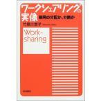 ワークシェアリングの実像―雇用の分配か、分断か 竹信 三恵子 B:良好 G0280B