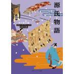 源氏物語 ビギナーズ・クラシックス 日本の古典 角川書店 B:良好 I0660B