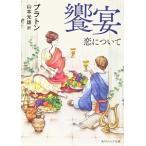 饗宴  恋について  角川ソフィア文庫