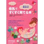 桶谷式 母乳ですくすく育てる本 小林 美智子 B:良好 G0310B