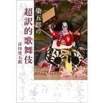染五郎の超訳的歌舞伎 市川 染五郎 B:良好 F0230B