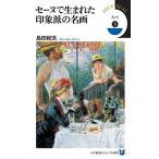 セーヌで生まれた印象派の名画 島田 紀夫 B:良好 J0461B