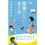 国境のない生き方: 私をつくった本と旅 ヤマザキ マリ B:良好 J0460B