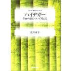 ハイデガー 存在の謎について考える 北川 東子 B:良好 F0160B