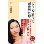 「トランプ時代」の新世界秩序(潮新書) 三浦 瑠麗 A:綺麗 J0431B
