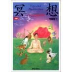 新版 冥想―こころを旅する本 内藤 景代 C:並 G0510B