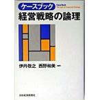 Yahoo!創育の森ケースブック 経営戦略の論理  伊丹 敬之 C:並 E0650B