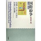 創育の森で買える「国際紛争—理論と歴史 ジュニア ジョセフ・S. ナイ B:良好 G0440B」の画像です。価格は430円になります。