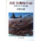 君は第二次大戦を知っているか 教科書では学べない戦争の素顔  光人社NF文庫