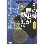 NHK その時歴史が動いた コミック版 古代 中世の謎編  ホーム社漫画文庫