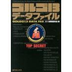 ゴルゴ13データファイル TOP SECRET  SPコミックス