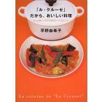 「ル・クルーゼ」だから、おいしい料理 平野 由希子 B:良好 G1730B