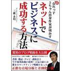 超売れっ子2ちゃん出身作家が明かすネットでビジネスに成功する方法 三橋 貴明 C:並 E0580B